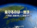 【ニコニコ動画】見守るのは…地球… ~宇宙で活躍する人工衛星たち~を解析してみた