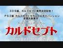 【実況】カルドセプトセカンドEx 1回戦-第5ブロック【全国大会】