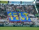 【ニコニコ動画】【センバツ】甲子園 高校野球 大迫力応援歌 詰め合わせ その2【2012】を解析してみた