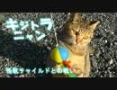 【ニコニコ動画】キジトラニャン【怪獣チャイルドとの戦い】を解析してみた