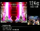 人気の「アトラク=ナクア」動画 308本 -【2ch】第5回みんなで決めるゲーム音楽ベスト100(+600) Part20