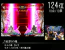 【2ch】第5回みんなで決めるゲーム音楽ベスト100(+600) Part20