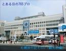 とある日の765プロ【第3弾】 札幌旅行記 その2~観光前編~ thumbnail