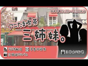 アニたま喫茶三姉妹。(2012-4-7...