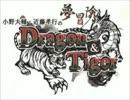 小野大輔・近藤孝行の夢冒険 Dragon&Tiger 冒険の書40