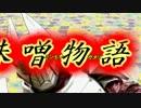 「白銀ヘタレ」暫定版 【偽物語×(0M0)】