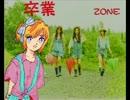 ミクうぃず鏡音リン「卒業」(sotsugyou) ZONE(ゾーン)