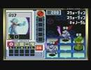 バトルネットワーク>>  ロックマンエグゼ3 を実況プレイ part4 thumbnail