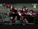 【ACV】 アーマードコアV 機体紹介動画 Part2 【(´゜д゜)】 thumbnail
