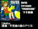 """【東方メロコア】9bFOX新譜""""YUKARICANA""""デモ(大⑨州東方祭 幻-18)"""