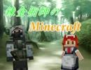 【Minecraft】錬金術師のMinecraft part3【ゆっくり実況】 thumbnail