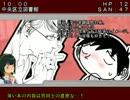 【ゆっくり実況】ふたりでクトゥルフ!(4)【クトゥルフTRPGリプレイ】 thumbnail