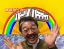 高橋敏也のパーツパラダイス #092 6コアvs8コアの頂上決戦!
