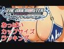 アイドルマスターシンデレラガールズ おっぱいカップサイズランキング thumbnail