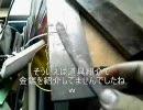 【ニコニコ動画】【自作】五寸釘でナイフを作ってみた後編【刃物】を解析してみた