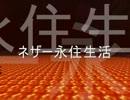 [minecraft] ネザー永住生活 Part3 [ゆっくり実況]