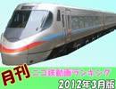 【A列車で行こう】 月刊ニコ鉄動画ランキング2012年度3月版