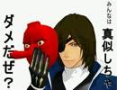 第99位:【MMD】伊達軍で(゚∀゚)ラヴィ!!【戦国BASARA】 thumbnail