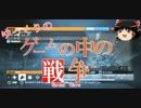 【BF3】 ゆっくりの ゲームの中の戦争 7弾(ゆっくり実況)前編