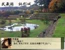 【正三位B】甲斐姫の城攻め紀行 第3回「鉢形城」【戦国大戦ver1.20B】 thumbnail