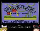 【カービィ】オワタ式EX初代星のカービィ【ゆっくり実況】 STAGE1