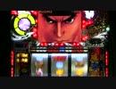 【パチスロ】ストリートファイターⅣ Part16 thumbnail