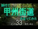 【ニコニコ動画】原付で甲州街道を走ってみた(その33)関野-諏訪を解析してみた