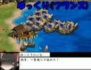 【ゆっくり実況プレイ】ゆっくりだらけの大戦争【AOE2】 part3 thumbnail