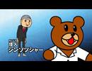 秘密結社 鷹の爪 NEO 第2話「怪人新卒シャー」 thumbnail