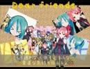 【重音テト】Dear friends【オリジナル】