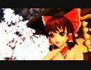 【東方MMD】 まじめな霊夢さんでDepartures ~あなたにおくるアイの歌~ thumbnail