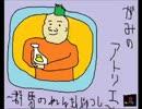 2010/01/30 がみのアトリエ~群馬の錬金術師~ part1
