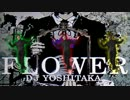 【Z会】 Zlower 【Goukaku Flower】