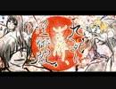 【UTAUものの怪ロック】九死に吉祥、狸御殿。【響震路/音魂屋一姫、他】