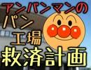 アンパンマンのパン工場救済計画 part03 『愛も勇気もねぇ!』