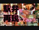 【ニコニコ動画】【駅弁を再現してみよう】4.鮎屋三代(鹿児島本線・八代駅)を解析してみた