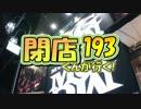 【P-martTV】閉店くんが行く!#193【公式】 thumbnail