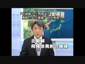 2009年北朝鮮ミサイル発射時の報...