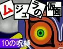 【3日攻略方】鬼畜3日、10の呪縛【ムジュラの仮面実況】part1