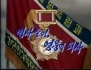 北朝鮮の軍歌劇場2(兵士達よ英雄になろう)