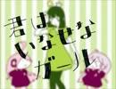 【ニコカラ】君はいなせなガール《off vocal》未マスタリング 色分け済 thumbnail