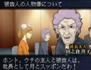 鼻炎男が『有罪×無罪』を実況 第三話の12