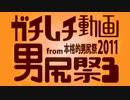 ガチムチ動画男尻祭3 【本格的男尻祭2011メドレー単品】