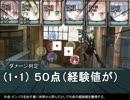 【UTAU】ペッテン村開拓記1‐3【SW2.0】
