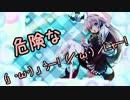 危険な(」・ω・)」うー!(/・ω・)/にゃー! thumbnail