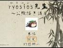 【ニコニコ動画】ryosios先生のお絵描き講座 ~リクエスト編~ 前編を解析してみた