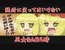 【東方】絶対に笑ってはいけない巫女さん24時 part9後半 thumbnail