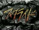 【ニコニコ動画】【ニコカラ】Reckless fire 2011【OnVocal】を解析してみた