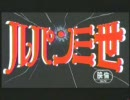 【ニコニコ動画】ルパン三世のテーマ 東京スカパラダイスオーケストラバージョンを解析してみた