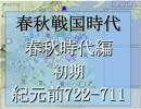 【ニコニコ動画】春秋戦国時代 春秋時代編 BC722-711 初期①を解析してみた